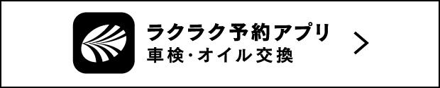 ラクラク予約アプリ 車検・オイル交換
