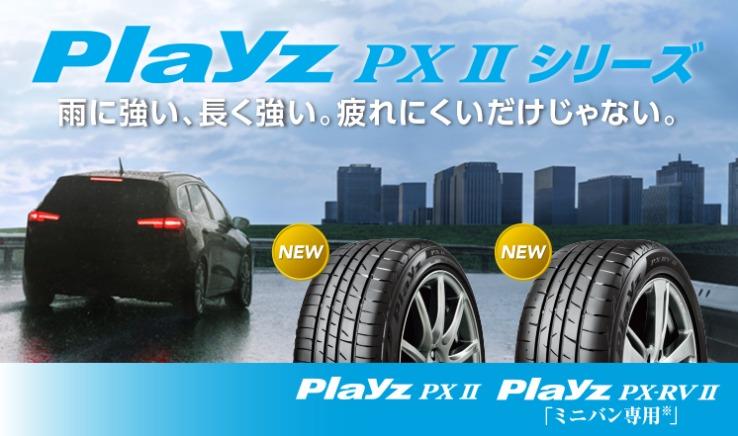 Playz PX IIシリーズ