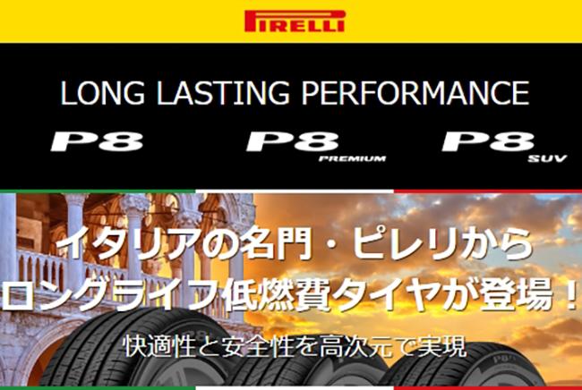 PIRELLI P8シリーズ