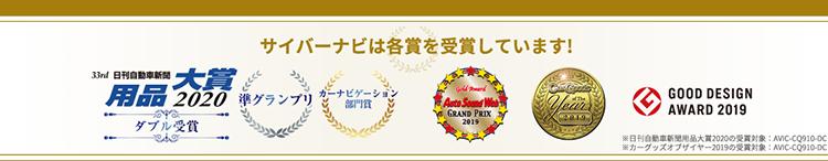 サイバーナビ各賞受賞