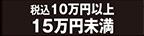 10万円以上15万円未満