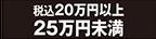 20万円以上25万円未満