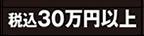 30万円以上
