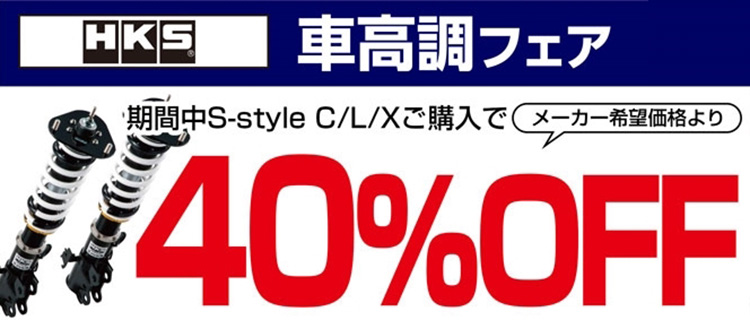 HKS車高調ハイパーマックス SスタイルL/C/X