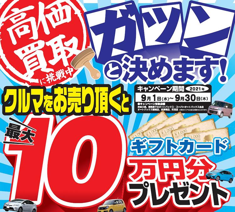 オートバックス_クルマを売ると最大10万円分のギフトカードプレゼント