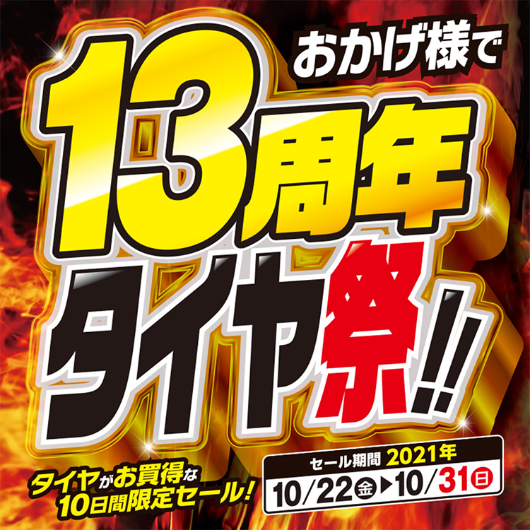 オートバックス環4泉_13周年タイヤ祭