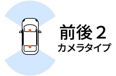 オートバックス_ドライブレコーダー_前後2カメラタイプ