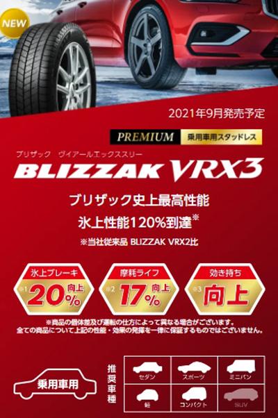 BRIDGESTONE BLIZZAK VRX3